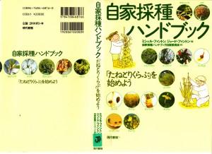 Handbook in Japanese